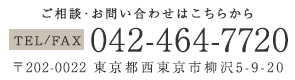 TEL/FAX 042-464-7720 東京都西東京市柳沢5-9-20